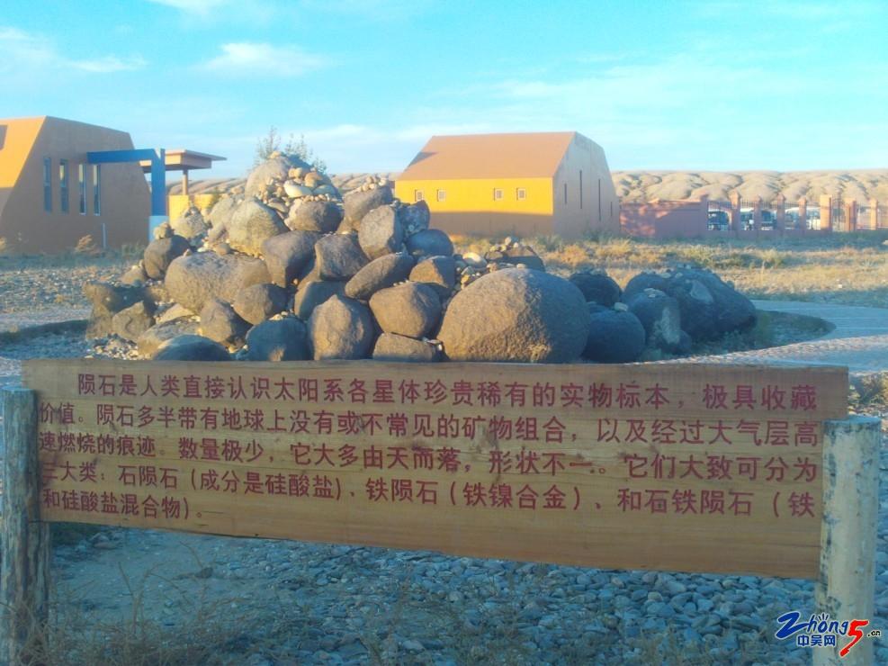 97景区内的陨石堆.jpg