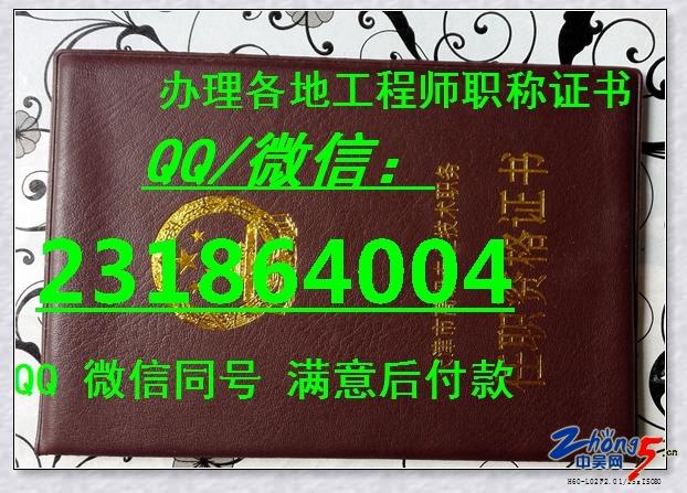 天津市高级专业技术职务任职资格证书样本