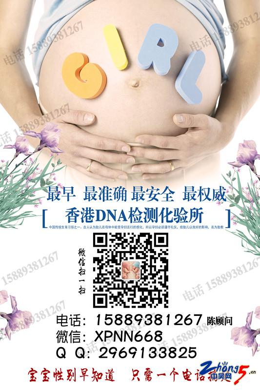 香港6周性别鉴定检查NDA男女筛查.jpg